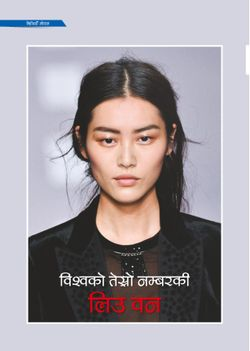 Hot Nepal