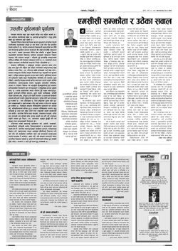 Kamana News Publication